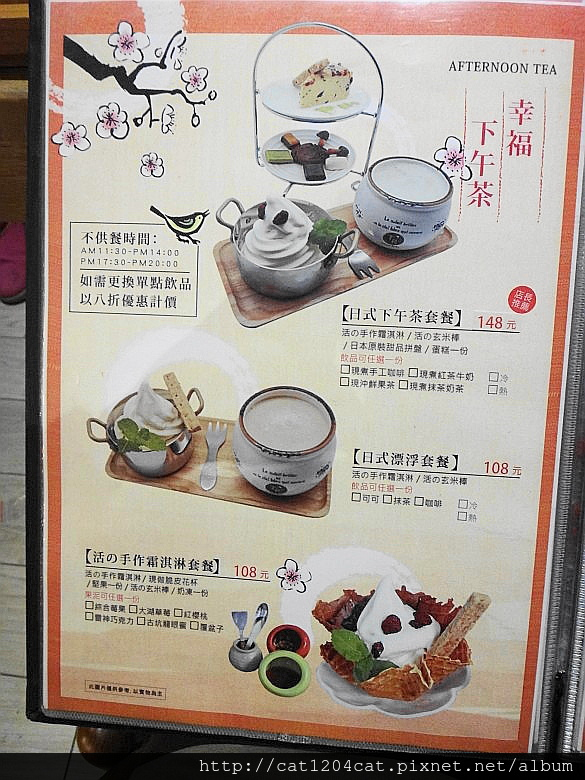 田木良品-菜單8.JPG