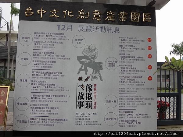 台中文創園區3.JPG
