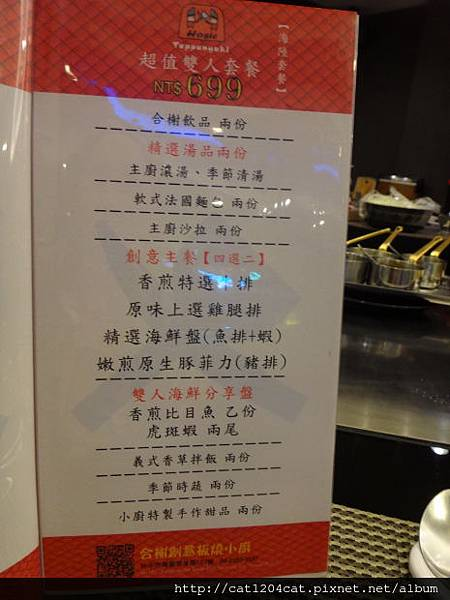 合榭-菜單5.JPG