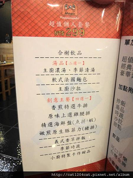 合榭-菜單1.JPG