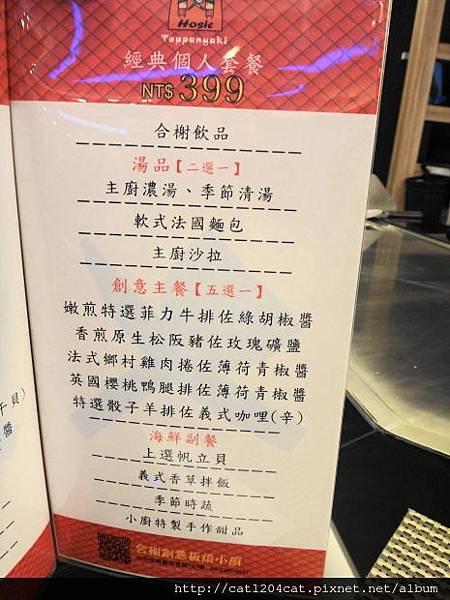合榭-菜單2.JPG