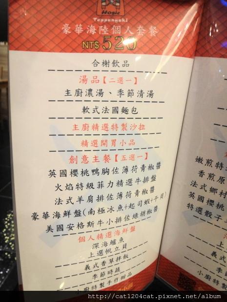 合榭-菜單3.JPG