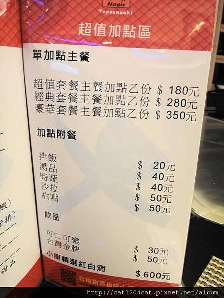 合榭-菜單4.JPG
