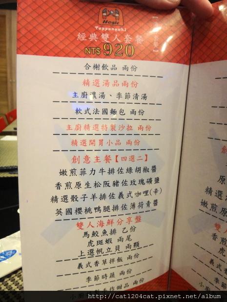 合榭-菜單6.JPG