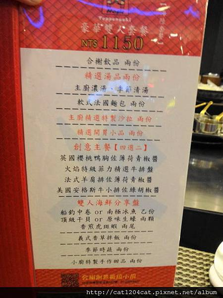 合榭-菜單7.JPG