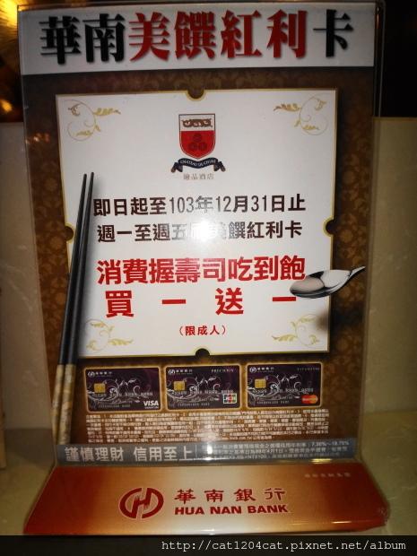 品日式料理2-信用卡優惠.JPG