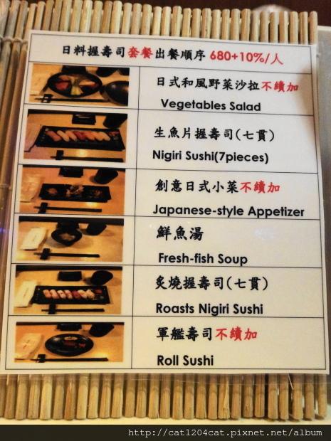 品日式料理2-菜單1.JPG