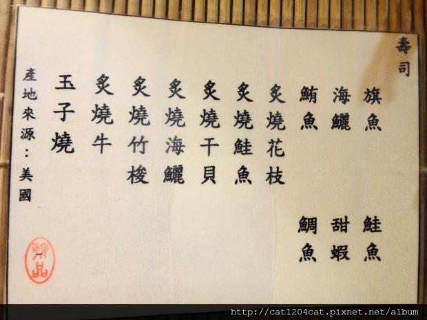 品日式料理2-菜單2.JPG