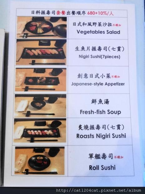 品日式料理2-菜單3.JPG