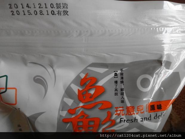 原味魚紙2.JPG