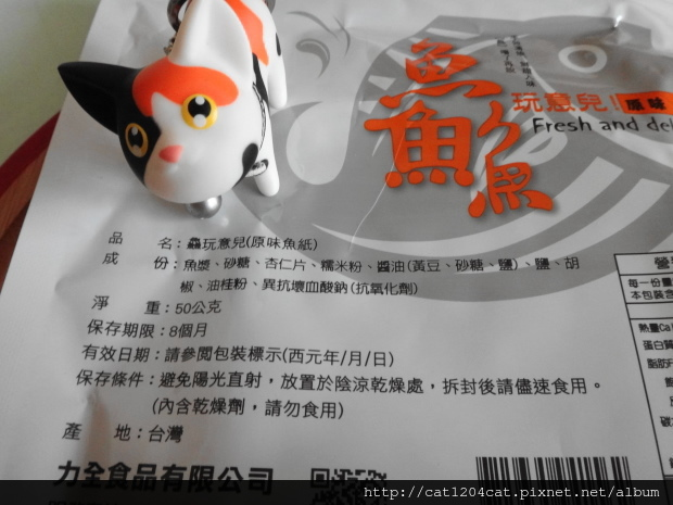 原味魚紙3.JPG