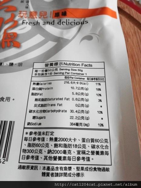 原味魚紙4.JPG