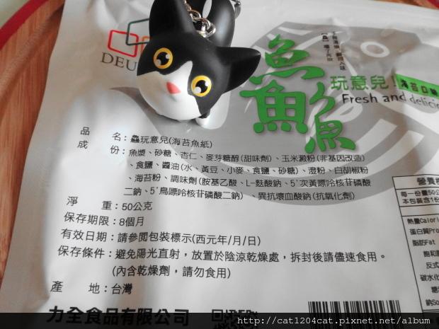 海苔魚紙3.JPG