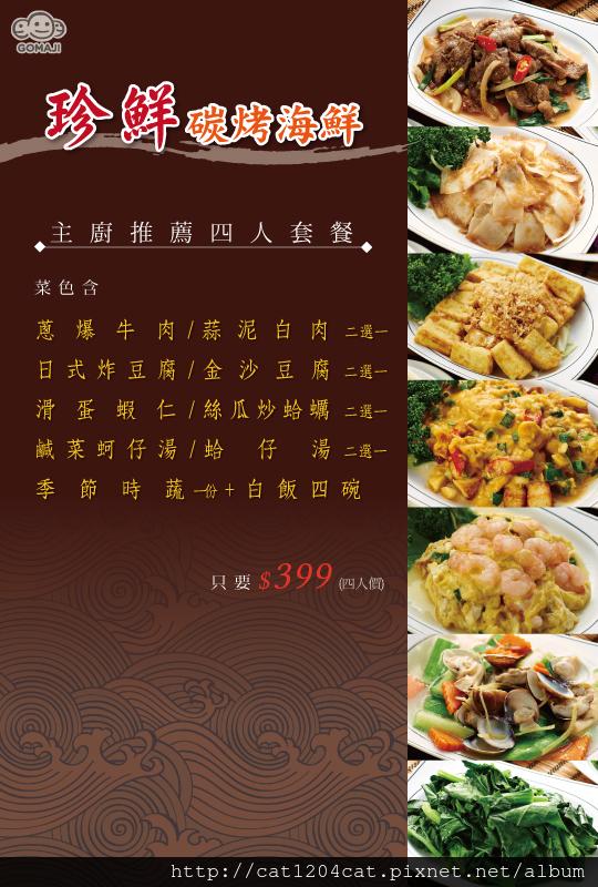 珍鮮碳烤海鮮-團購內容.png