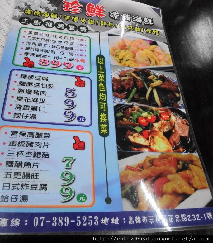 珍鮮-菜單.JPG