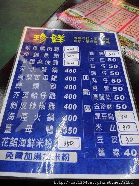 珍鮮-菜單1.JPG