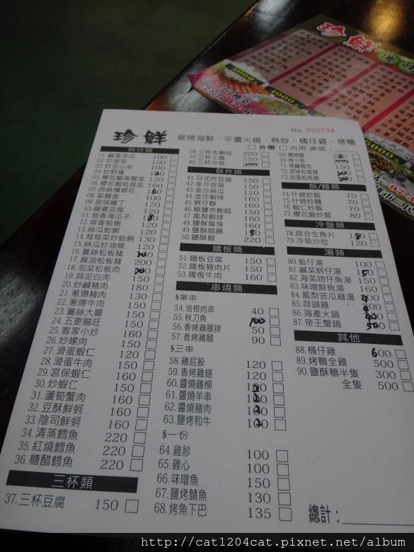 珍鮮-菜單2.JPG