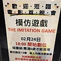 模仿遊戲-首映牌1.JPG