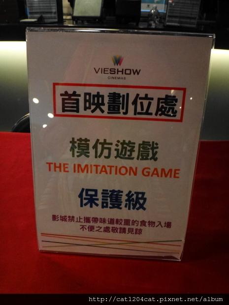 模仿遊戲-首映牌2.JPG