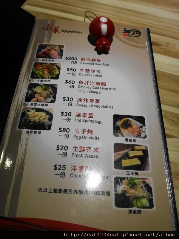 鮨月壽司-菜單1.JPG