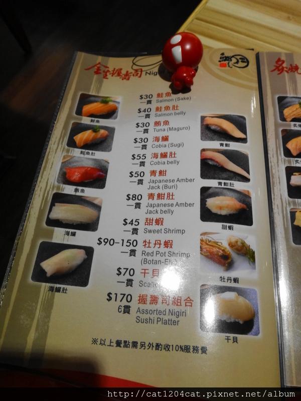 鮨月壽司-菜單2.JPG