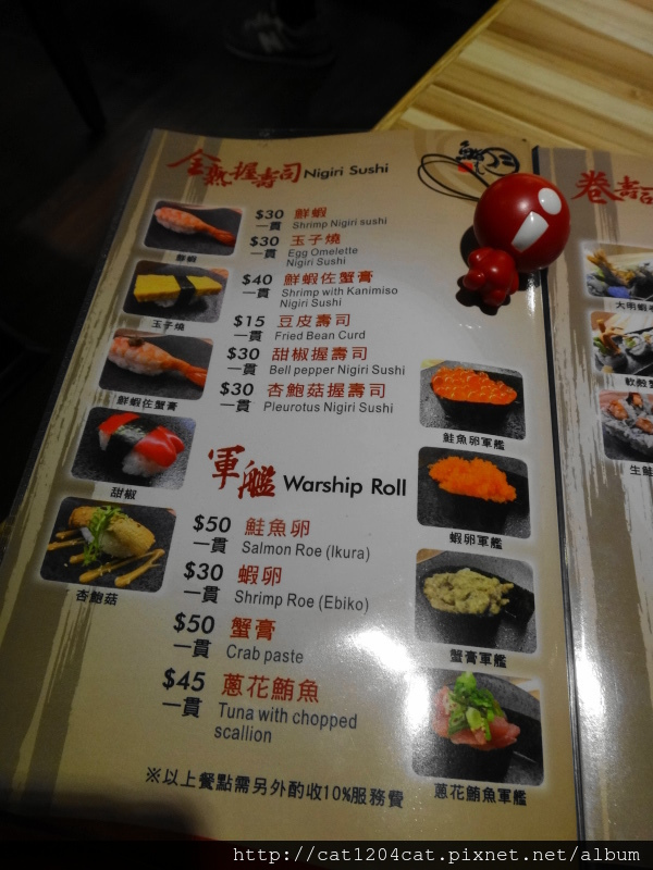 鮨月壽司-菜單4.JPG