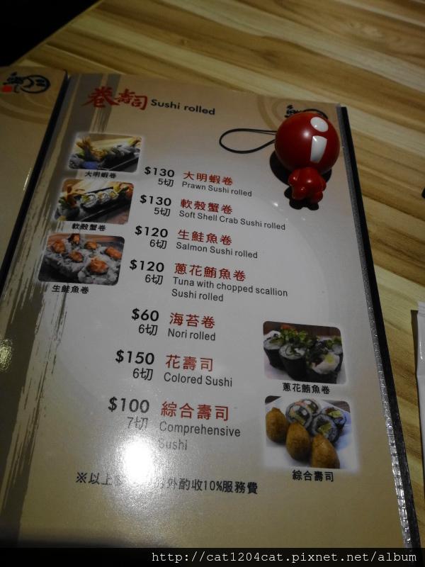 鮨月壽司-菜單5.JPG