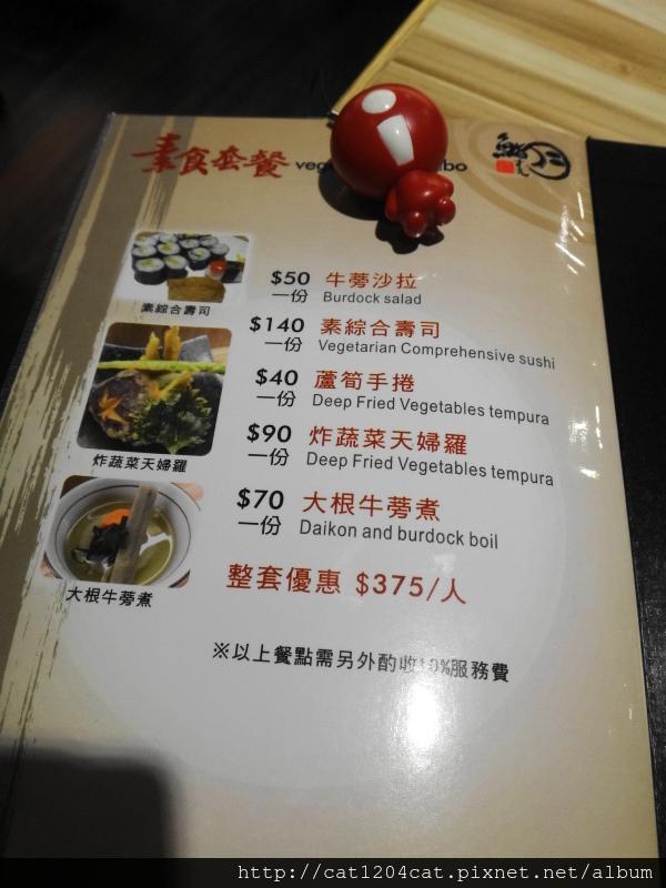 鮨月壽司-菜單10.JPG