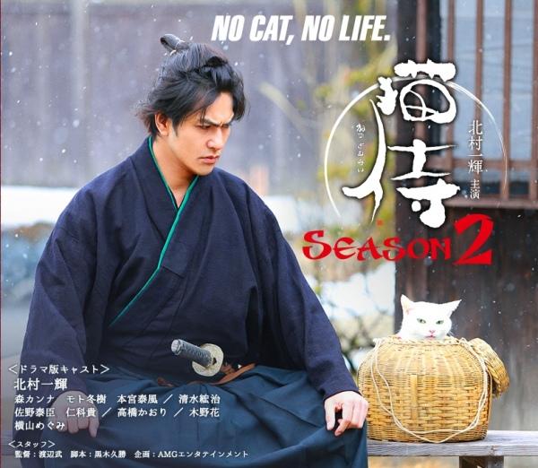 貓侍2.jpg