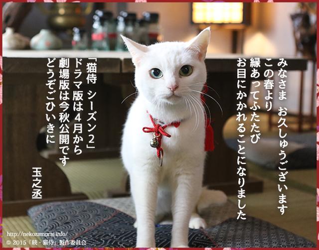 貓侍2-4.png