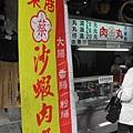 蔡沙蝦肉丸2.JPG