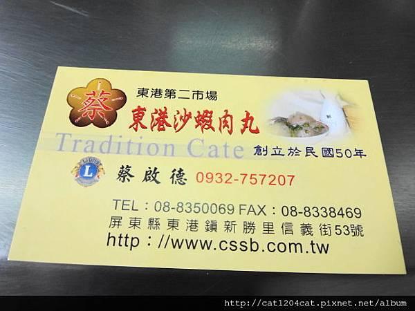 蔡沙蝦肉丸6.JPG