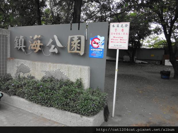 鎮海公園1.JPG