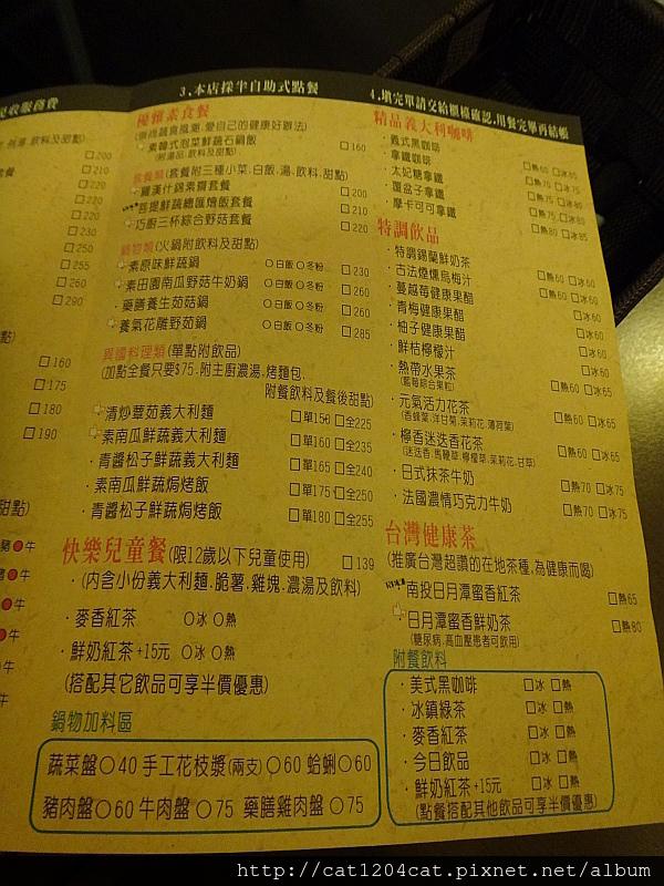 大同小異-菜單3.JPG