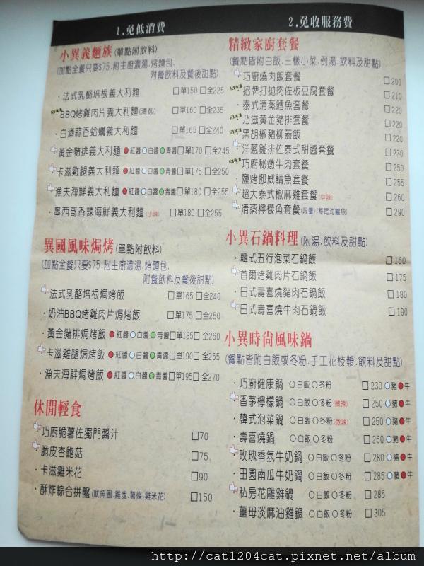 大同小異-菜單1.JPG