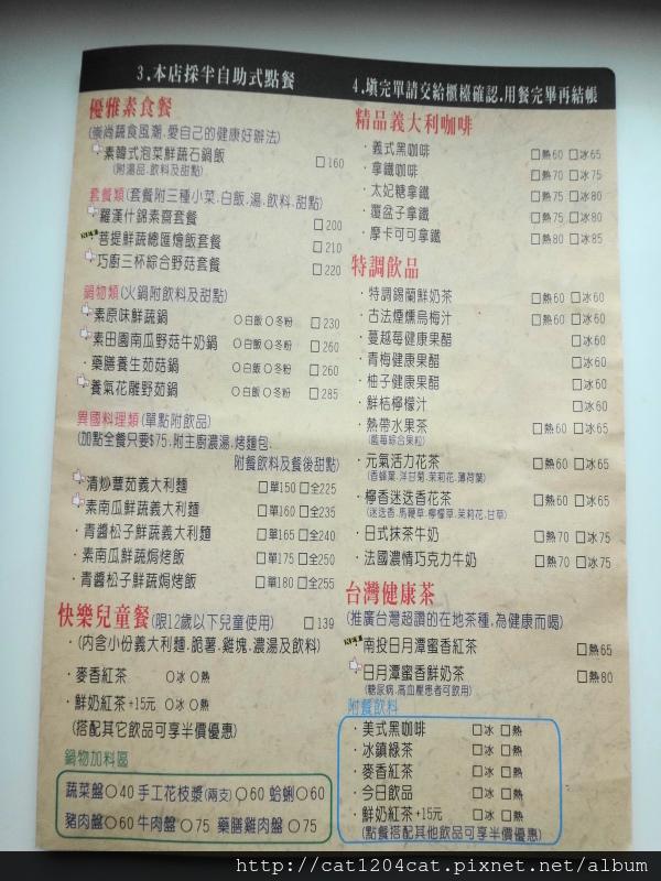 大同小異-菜單2.JPG
