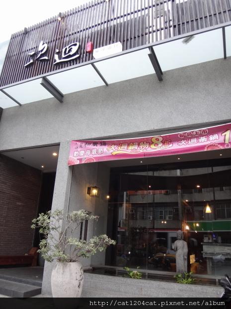 次迴-招牌2.JPG