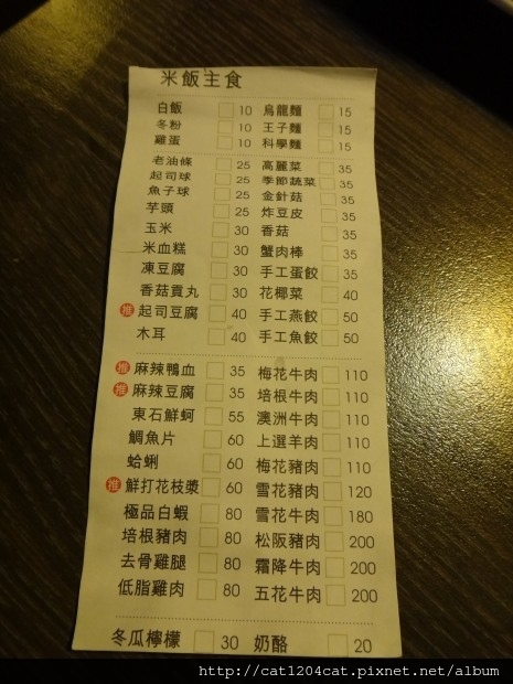 次迴-菜單加點.JPG