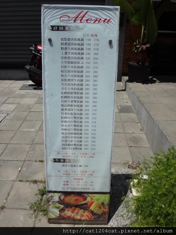次迴-菜單看板.JPG