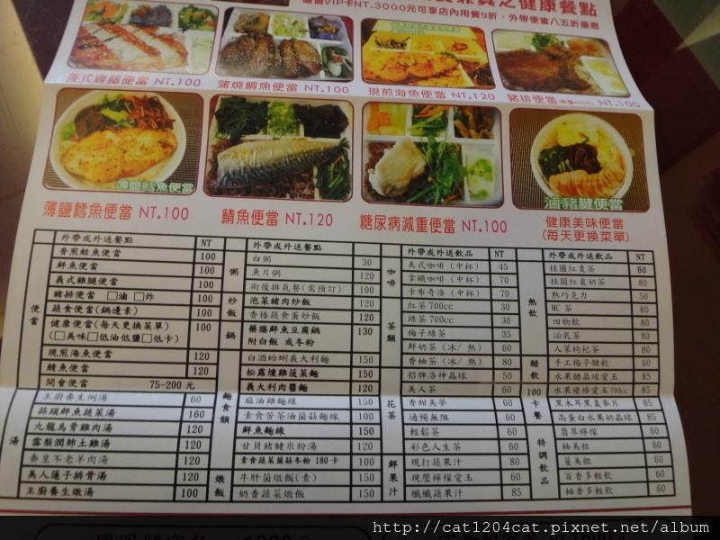 肯度-菜單2.JPG