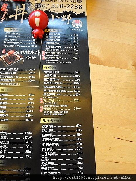 丼吧!小野-菜單1.JPG