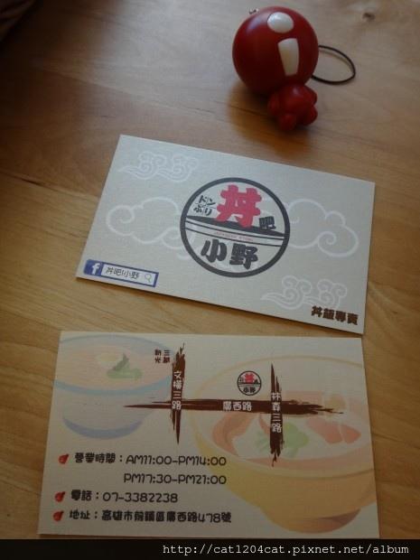 丼吧!小野-名片2.JPG