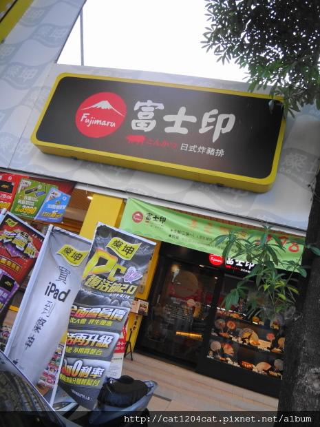 富士印-招牌2.JPG