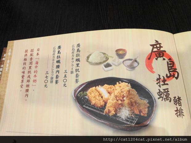 富士印-菜單1.JPG