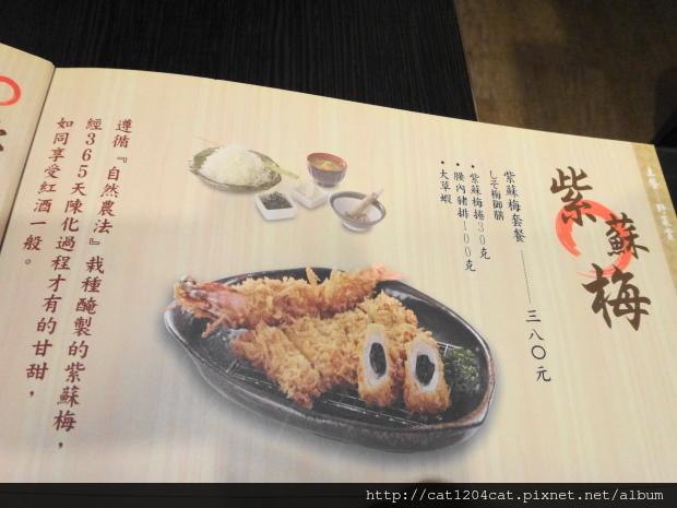 富士印-菜單2.JPG