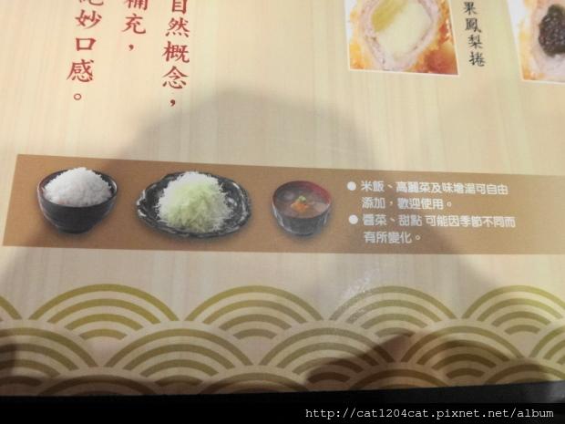 富士印-菜單3.JPG