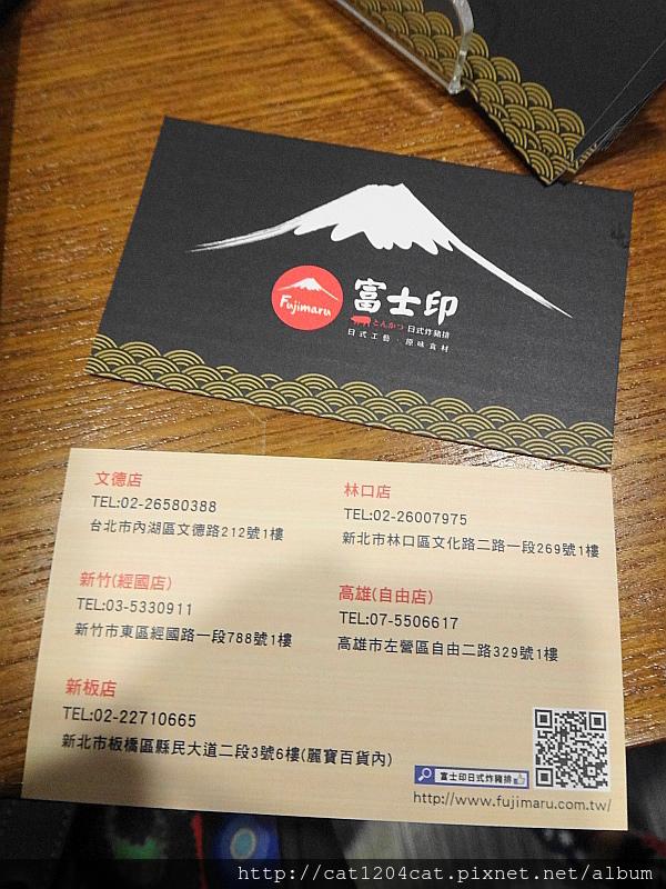 富士印-名片.JPG