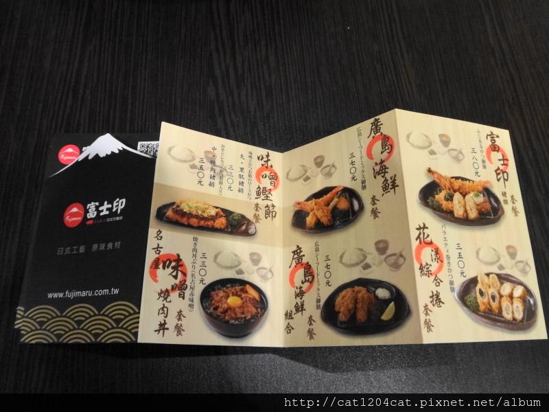 富士印-菜單4.JPG