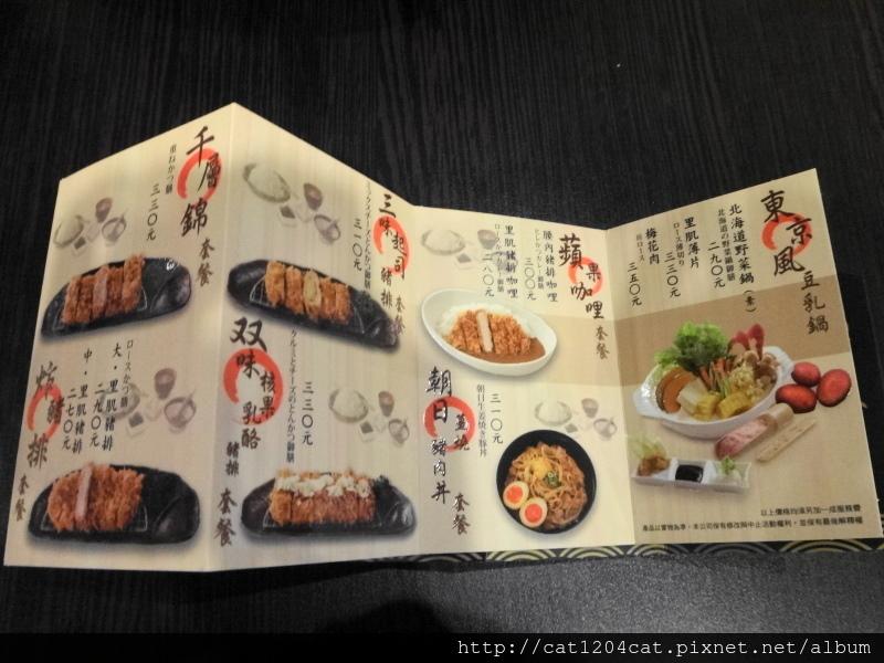 富士印-菜單5.JPG