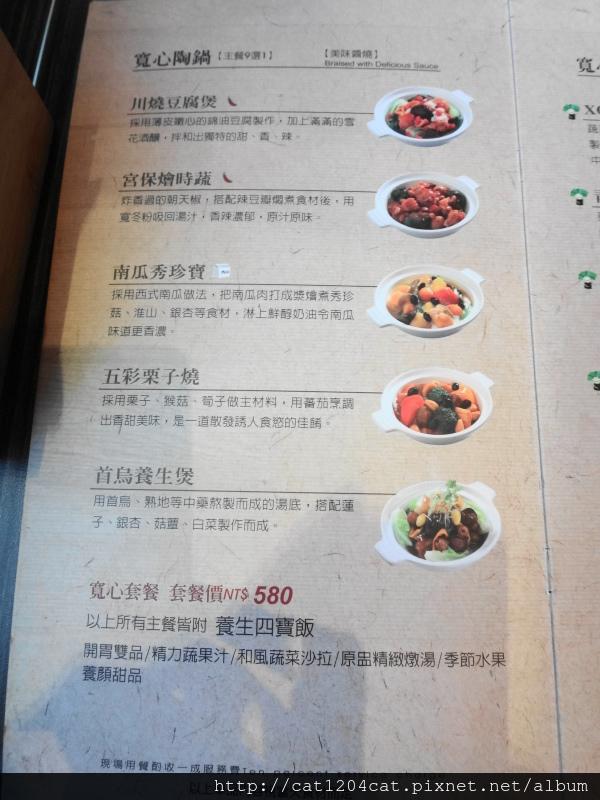 寬心園-菜單1.JPG